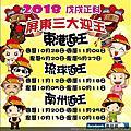 小琉球迎王祭-廟會活動