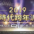 2019跨年晚會活動大搜集