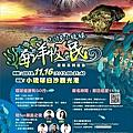 2019小琉球海洋牧民產業系列活動
