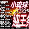 小琉球三年一科迎王平安祭典2011辛丑年