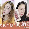 미샤 MISSHA 韓國新品唇釉 口紅 唇彩開箱試色 |AiNa 愛娜