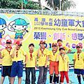 2013年幼童軍大會