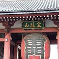 2011冬:東京-1231 仲見世通
