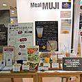 2011夏:京都-0716 Meal MUJI(Meal MUJI京都BAL)