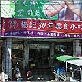 2011-9-3 楊記美食小食城