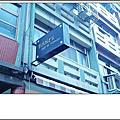 2010Eddie\'s Cafe\' et Tiramisu