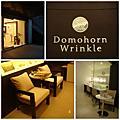 Domohorn Wrinkle 朵茉麗蔻 頂級保養系列