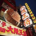 2013大阪自由行 DAY1