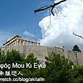 雅典衛城 acropolis