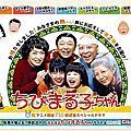 ちびまる子ちゃん ( 櫻桃小丸子真人版SP )