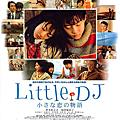 福田麻由子 Little DJ