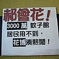 20100912齊東街日式宿舍群會勘