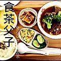 【台中北區】食茶父子日式食堂