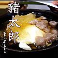 【台中北區】豬太郎手作豆花工坊