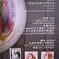 2011.11蘇娟娟旅遊寫真畫展