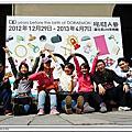 2013-03-07[展覽]哆啦A夢誕生前100年特展@松山文創園區