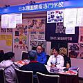 日本理工情報專門學校