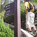 20061015爬爬團大屯山連峰行