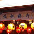 20070407新梅龍鎮
