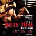 Phet 國際泰拳研習會