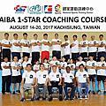 AIBA 國際拳擊總會一星教練講習會