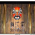 2012-0204 雅虎數位春酒 俏江南餐廳
