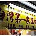 (北投美食)台灣第一家鹽酥鷄----卡滋香雞排