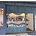 2012-0318 竹圍 藍屋 義大利麵