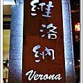 2012-0924 北投 維洛那 義式餐廳