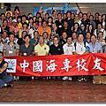 2012-1013 中國海專校友會-三峽大板根一日遊