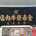 2013-1203 金春發牛肉店