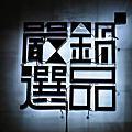 2014-0111 嚴選鍋品時尚養生麻辣鴛鴦鍋