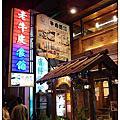 2011/11/20 竹北老牛皮牛肉麵