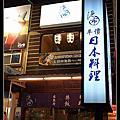 竹北 漁市平價日式料理