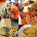 【旗津小吃美食】高雄旗津.不一樣赤肉羹、甘蔗冰茶、香蕉包香蕉(在地特色美食)