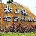 【高科技園區】廣東東莞.松山湖科技產業園區(科技與山水共一色)