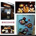 和食上都日本料理