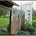 b_[龍潭]松葉園