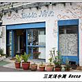 z005_淺水灣Bossa Nova