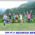 z007_南庄北埔2日遊