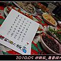 z019_2010.05 母親節_蘿蔔頭大飯店