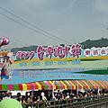 2009台灣跑水節091031
