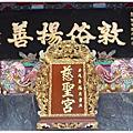 彰化南瑤宮聖四媽會過爐繞境100523