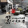 九州名湯美食大滿足(20100130~20100207)