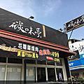 【台南新營區-碳味亭】