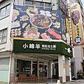 【台南中西區-小綿羊藥膳養生鍋】