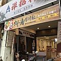 【台南中西區-禪糖軒複合式餐飲店】