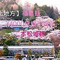 福島縣-二本松城跡公園