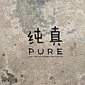 【P U R E】