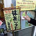 2011 日本北海道